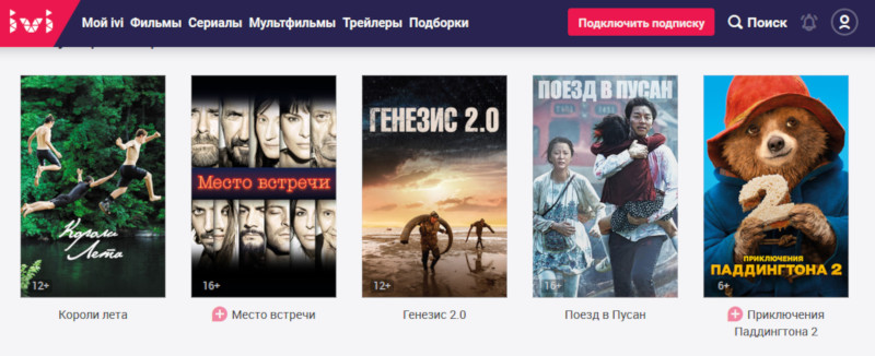 Netflix's biggest rival in Russia