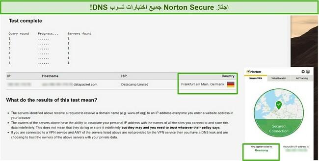 لقطة شاشة لـ Norton Secure VPN اجتياز اختبار تسرب DNS