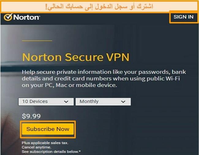 لقطة شاشة لصفحة شراء Norton Secure VPN