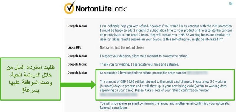 لقطة شاشة لطلب استرداد الأموال من خلال الدردشة المباشرة لـ Norton Secure VPN على مدار الساعة طوال أيام الأسبوع