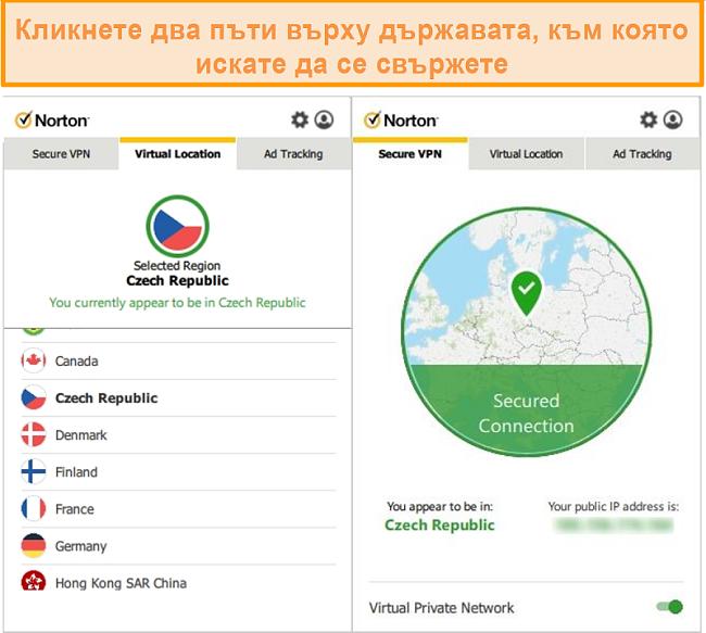 Екранна снимка на Norton Secure VPN, свързана към сървър в Чешката република.