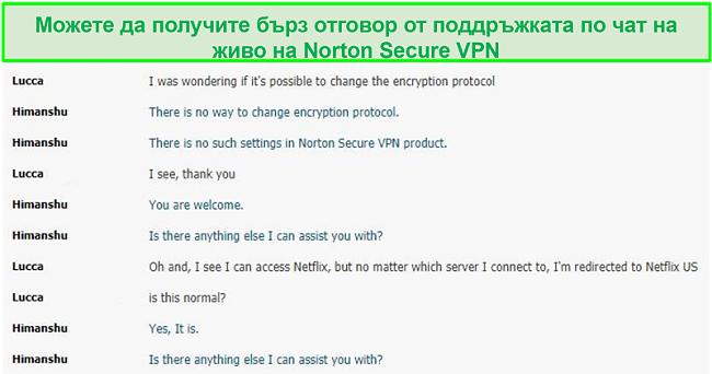 Екранна снимка на разговор в чат на живо с поддръжка на Norton Secure VPN.