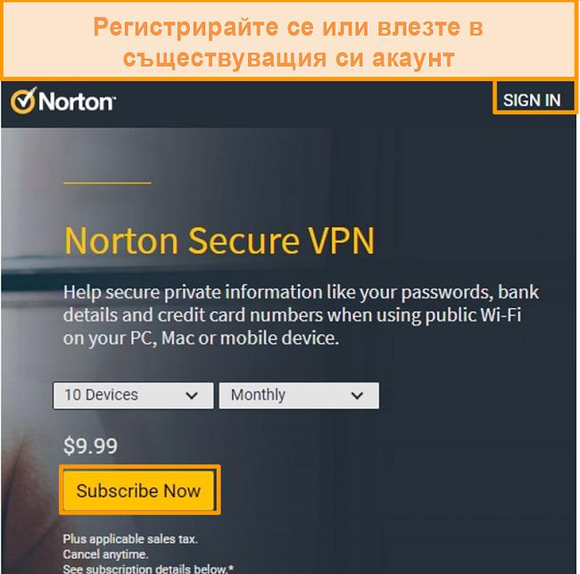Екранна снимка на страницата за покупки на Norton Secure VPN.