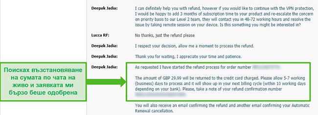 Екранна снимка на искане за възстановяване на средства чрез чат на живо на Norton Secure VPN 24/7