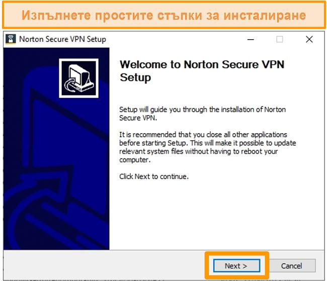 Екранна снимка на първата стъпка от процеса на инсталиране на Windows на Norton Secure VPN.
