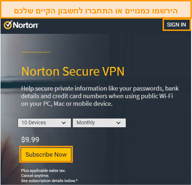 תמונת מסך של עמוד הרכישה של Norton Secure VPN.