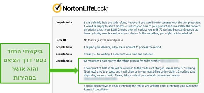 תמונת מסך של בקשת החזר באמצעות Norton Secure VPN 24/7 צ'אט חי