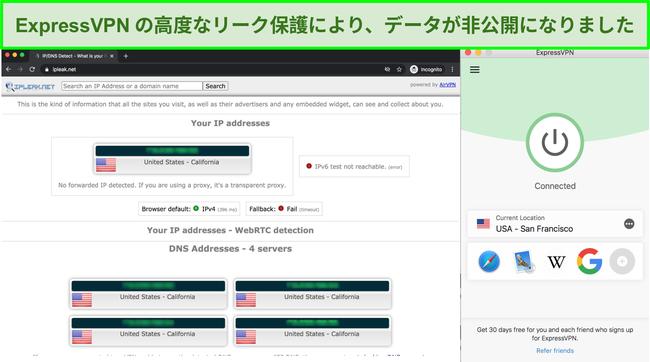ExpressVPNが通過したIP、DNS、およびWebRTCリークを示すスクリーンショット