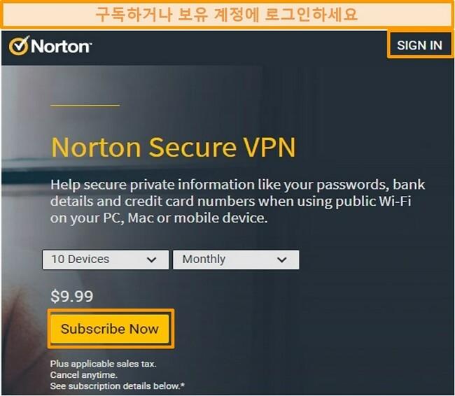 Norton Secure VPN의 구매 페이지 스크린 샷.