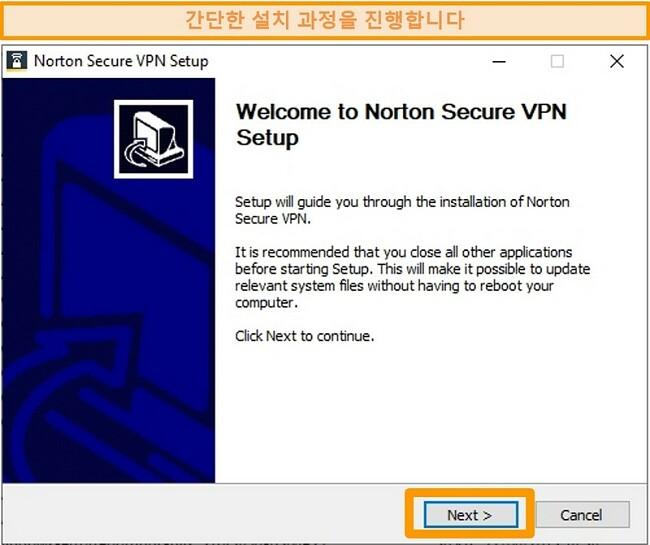 Norton Secure VPN의 Windows 설치 프로세스의 첫 번째 단계 스크린 샷.
