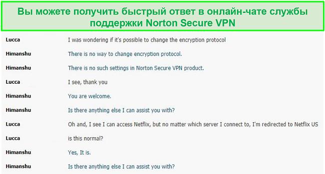 Скриншот разговора в чате с поддержкой Norton Secure VPN.