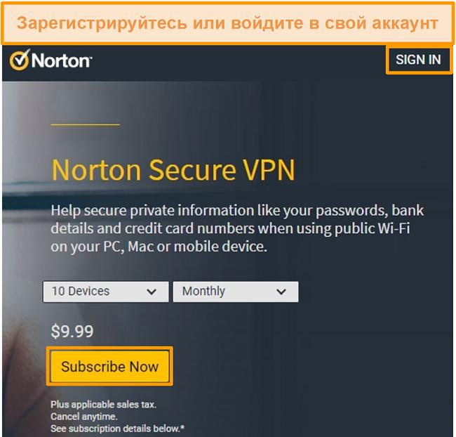 Снимок экрана страницы покупки Norton Secure VPN.