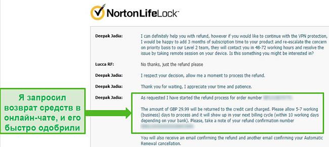 Снимок экрана с запросом возврата в круглосуточном чате Norton Secure VPN