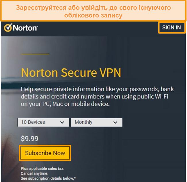 Знімок екрана сторінки придбання Norton Secure VPN.