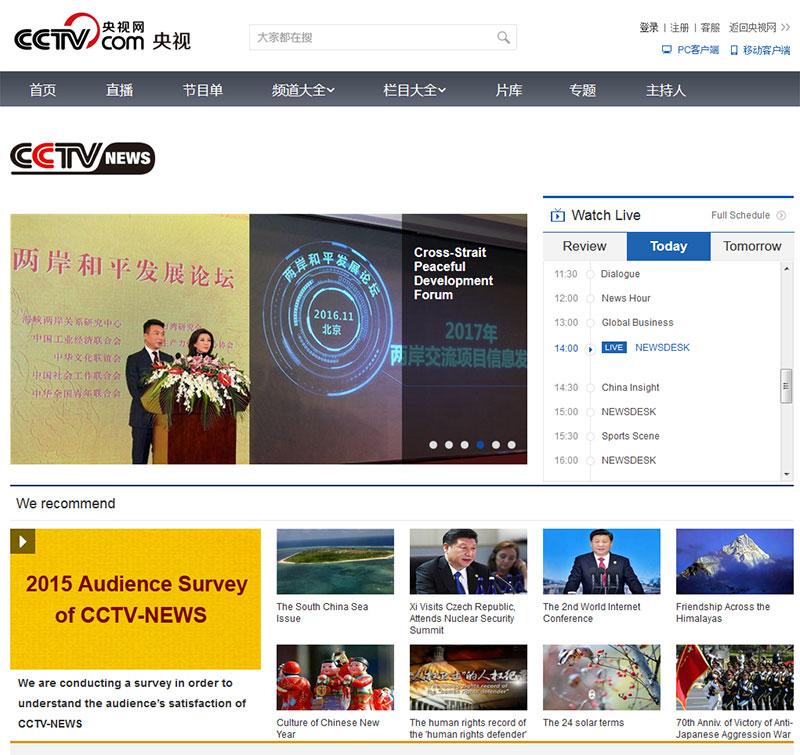 China Central Television (CCTV) VPN