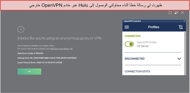 لقطة شاشة لخطأ Hulu VPN ، مع فتح تطبيق OpenVPN بجانبه.
