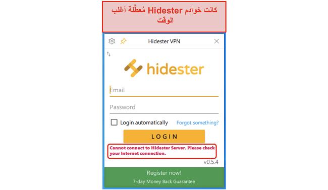 لقطة شاشة لـ Hidester غير قادر على الاتصال