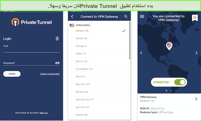 لقطة شاشة لإعداد تطبيق Android الخاص بـ Private Tunnel.