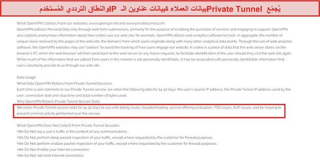 لقطة شاشة من سياسة جمع البيانات والاحتفاظ بها واستخدامها في Private Tunnel.