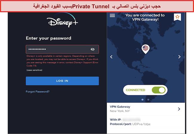 لقطة شاشة لـ Disney + حظر اتصال نفق خاص