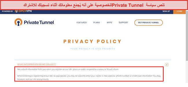 لقطة شاشة لسياسة الخصوصية الخاصة بـ Private Tunnel