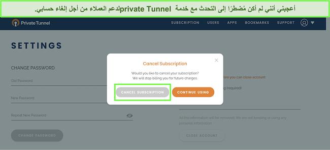 لقطة شاشة لعملية إلغاء الاشتراك في Private Tunnel.
