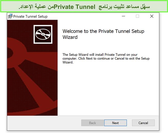 لقطة شاشة لمعالج تثبيت Private Tunnel.
