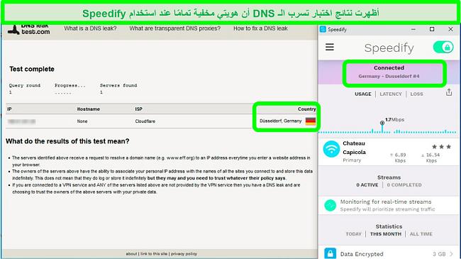 لقطة شاشة لاختبار تسرب DNS أثناء اتصال Speedify بخادم ألماني