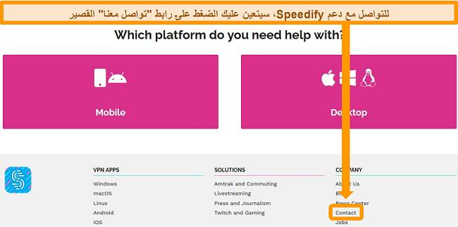 لقطة شاشة لصفحة الدعم على موقع Speedify