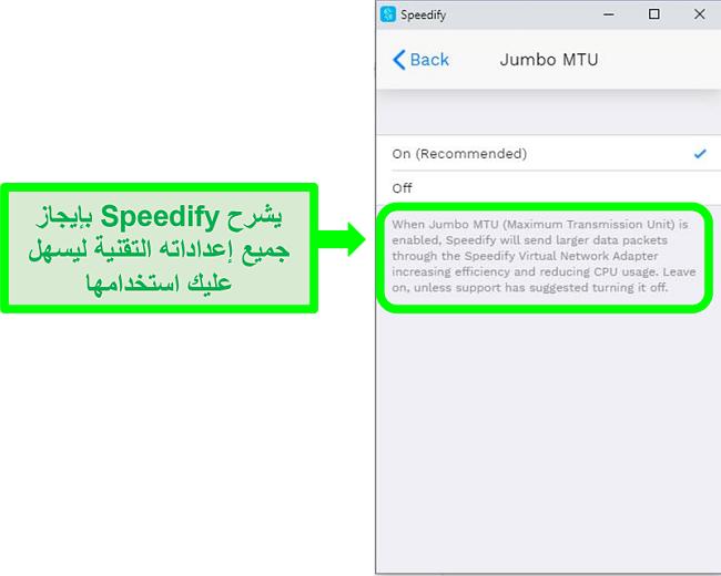 لقطة شاشة لشرح أسفل أحد إعدادات Speedify