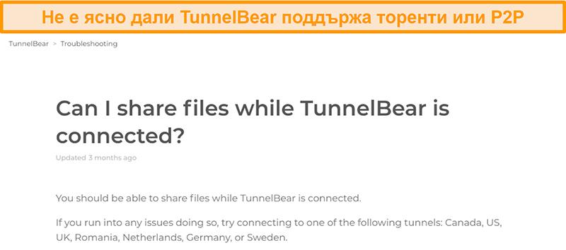 Екранна снимка на страницата за отстраняване на неизправности на TunnelBear за споделяне на файлове