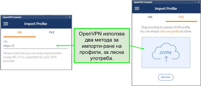 Екранна снимка на двата начина, по които можете да импортирате профили на сървъра в потребителския интерфейс на OpenVPN.