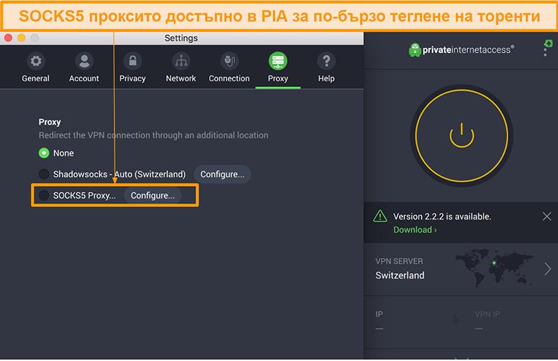 Екранна снимка на интерфейса на приложението PIA, показваща опцията за прокси SOCKS5 в настройките