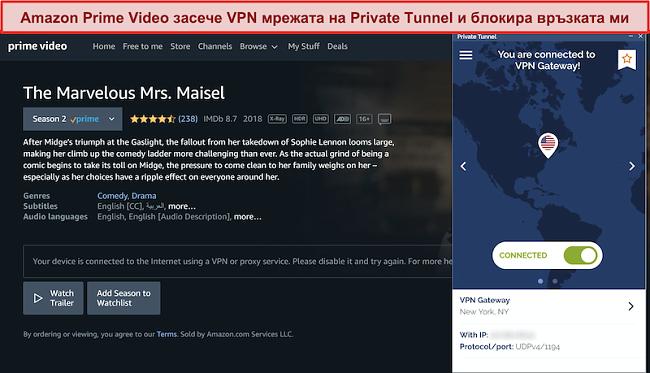 Снимка на екрана на Amazon Prime, блокиращ частния тунел