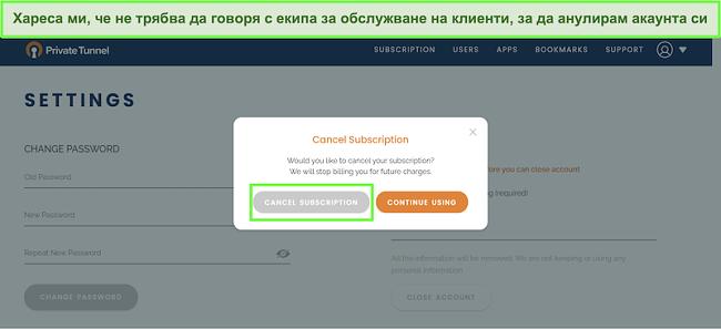 Екранна снимка на процеса на анулиране на абонамент за частен тунел.