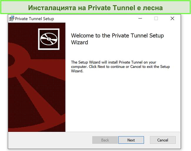 Екранна снимка на съветника за инсталиране на частния тунел.