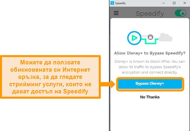 Снимка на потребителския интерфейс на Speedify, показващ опция за байпас за Disney +