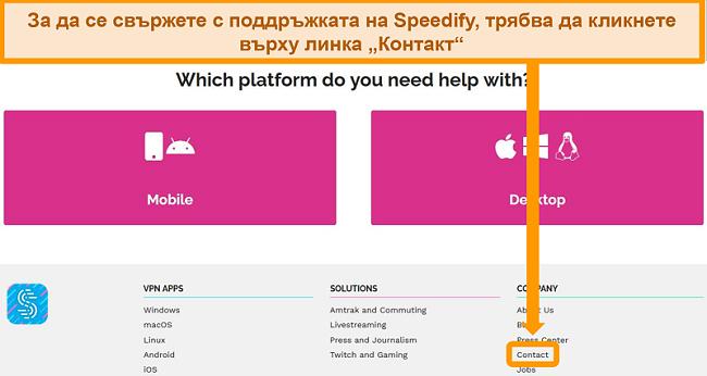 Шкранна снимка на страницата за поддръжка на уебсайта на Speedify