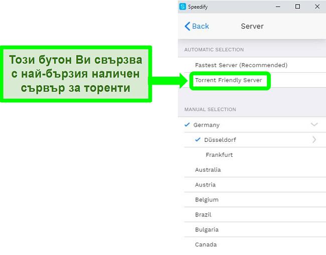 Екранна снимка на менюто за избор на сървър на Speedify