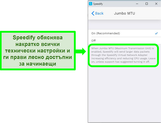 Екранна снимка на обяснение под една от настройките на Speedify