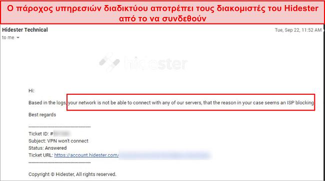 Το στιγμιότυπο οθόνης του Hidester αποκλείστηκε από τον ISP