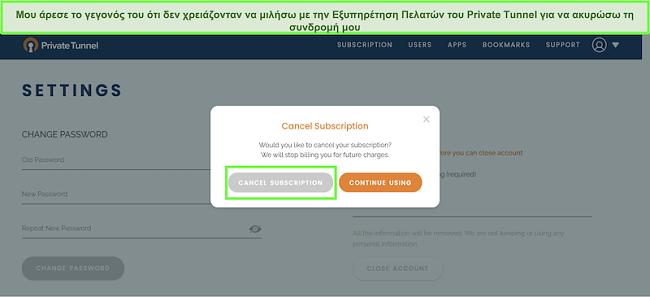 Στιγμιότυπο οθόνης της διαδικασίας ακύρωσης συνδρομής της ιδιωτικής σήραγγας.