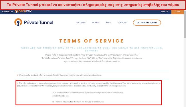 Στιγμιότυπο οθόνης των Όρων Παροχής Υπηρεσιών της ιδιωτικής σήραγγας