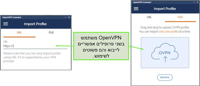 צילום מסך של שתי הדרכים בהן ניתן לייבא פרופילי שרת לממשק המשתמש של OpenVPN.