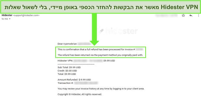 תמונת מסך של תמיכת Hidester המאשרת החזר כספי