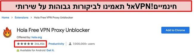צילום מסך של Hola Free VPN Proxy Unblocker בחנות ההרחבות של Google Chrome