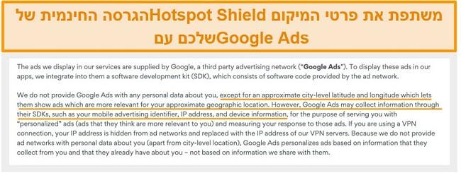 צילום מסך של מדיניות הפרטיות של Hotspot Shield ב- Google Ads