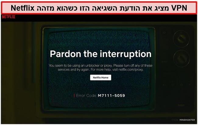 תמונת מסך של הודעת השגיאה של Netflix בעת שימוש ב- VPN, proxy או ביטול חסימה
