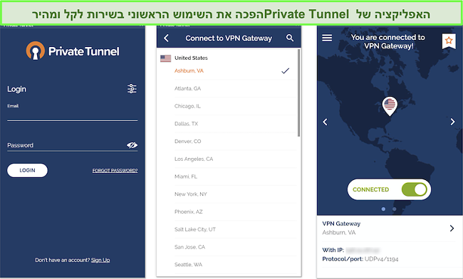 צילום מסך של הגדרת אפליקציית האנדרואיד של מנהרה פרטית.