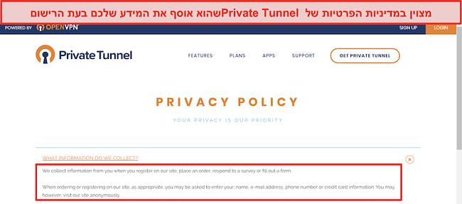 צילום מסך של מדיניות הפרטיות של המנהרה הפרטית